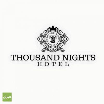 وظائف شاغرة لدى THOUSAND NIGHTS HOTEL