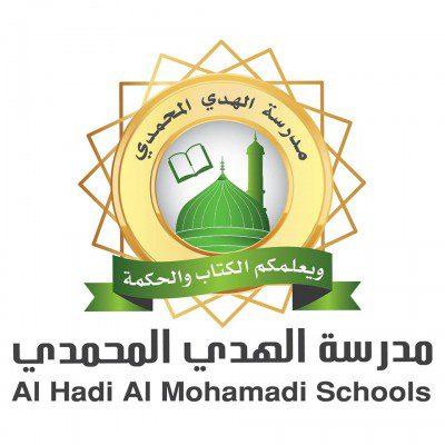 وظائف شاغرة لدى مدارس الهدي المحمدي في التخصصات التالية