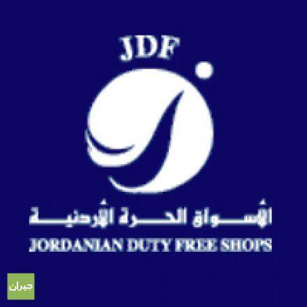 وظائف شاغرة لدى الاسواق الحرة الاردنية Jordan Duty Free