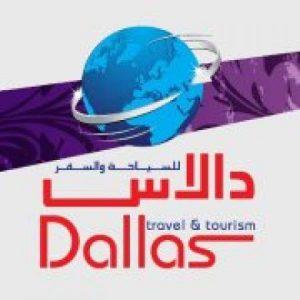 مطلوب موظفين خدمة عملاء للعمل لدى شركة دالاس للسياحة