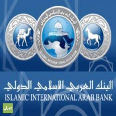 وظائف شاغرة لدى البنك العربي الاسلامي