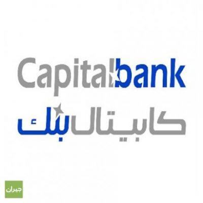 وظائف شاغرة مميزة لدى كابيتال بنك