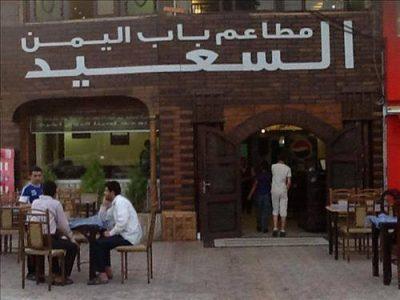 مطلوب موظفين كول سنتر للعمل لدى مجموعة مطاعم باب اليمن السعيد