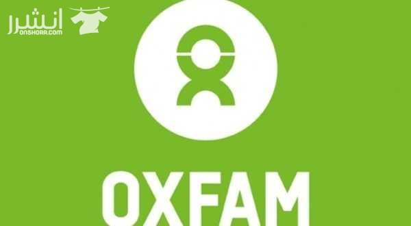 وظائف شاغرة  لدى منظمة اوكسفام الدولية
