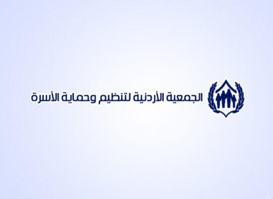 وظائف شاغرة لدى الجمعية الأردنية لتنظيم وحماية الأسرة