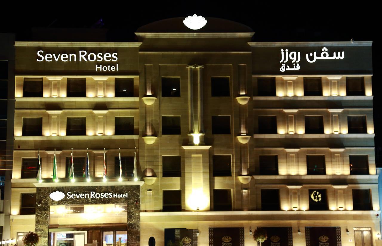 """العديد من الوظائف الشاغرة لدى فندق سفن روزز """" Seven Roses"""""""