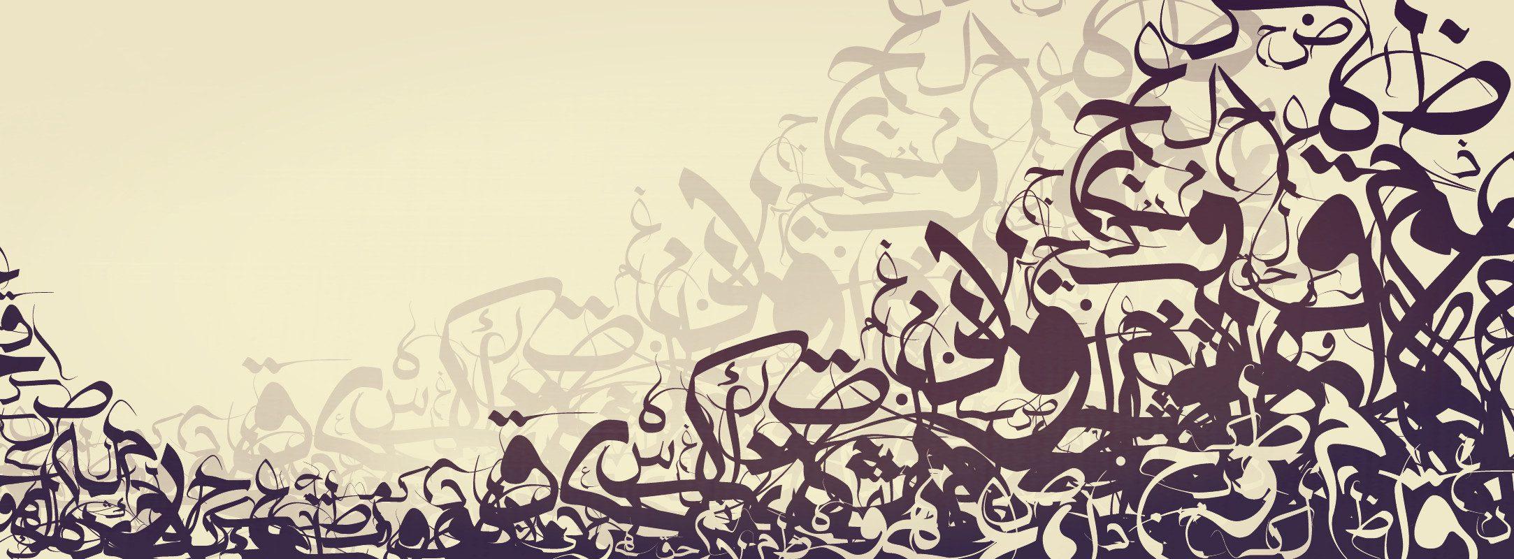 """"""" دوام جزئي"""" معهد وافد يطلب مدرسين و مدرسات لتعليم اللغة العربية لغير الناطقين بها لا يشترط التخصص"""