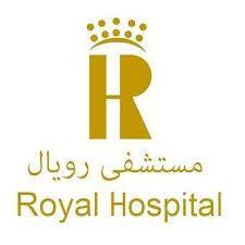 يعلن مستشفى رويال عن حاجته لتعيين ما يلي وفق الشروط التالية: