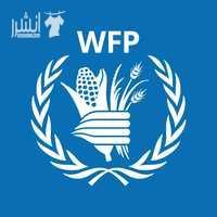 وظائف شاغرة لدى منظمة برنامج الأغذية العالمي في الاردن والشرق الاوسط