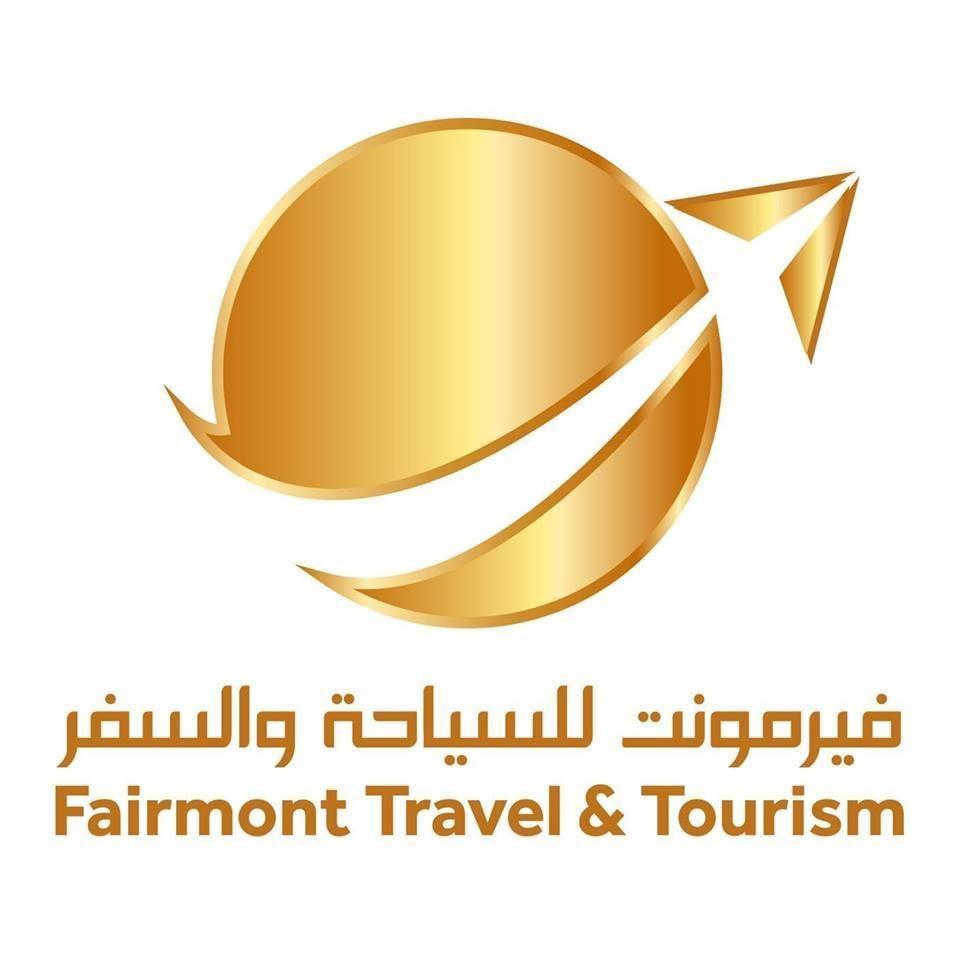 مطلوب موظفين قسم شؤون الموظفين لدى شركة فيرمونت للسياحة والسفر