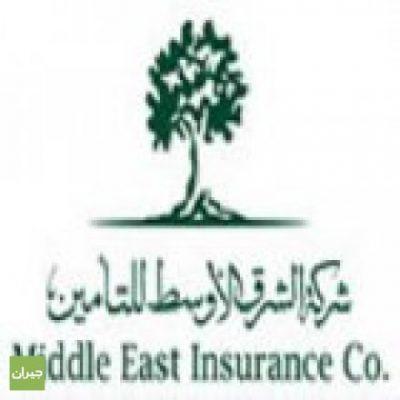 وظائف شاغرة لدى شركة الشرق الاوسط للتامين
