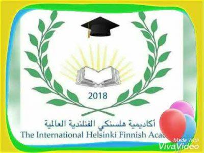 وظائف شاغرة لدى أكاديمية هلسنكي الفنلندية العالمية والتوظيف فوري