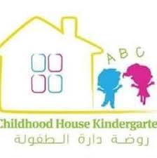 وظائف شاغرة لدى روضة Childhood House kindergarten