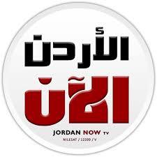 تعلن قناة الأردن اليوم عن حاجتها الى وظائف -و مراسلين صحفيين من جميع المحافظات