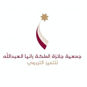 وظائف شاغرة لدى جمعية جائرة الملكة رانيا العبدالله