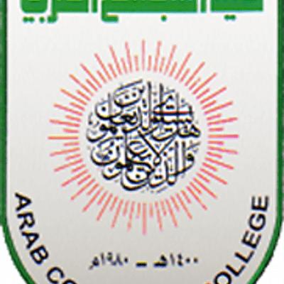 وظائف شاغرة لدى كلية المجتمع العربي