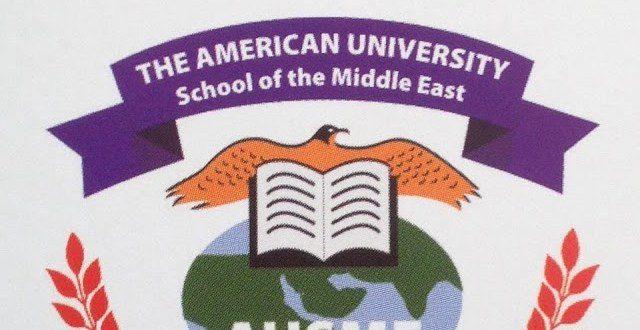 وظائف شاغرة لدى مدارس الجامعة الامريكية للشرق الاوسط
