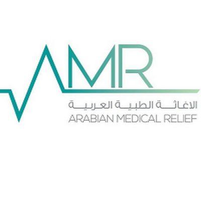 وظائف شاغرة لدى جمعية الإغاثة الطبية العربية