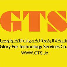 وظائف شاغرة لدى شركة GTS مرحب بحديثي التخرج