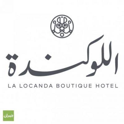 وظائف شاغرة في قسم المحاسبة لدى La Locanda Boutique Hotel