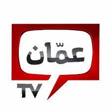 وظائف شاغرة لدى قناة عمان