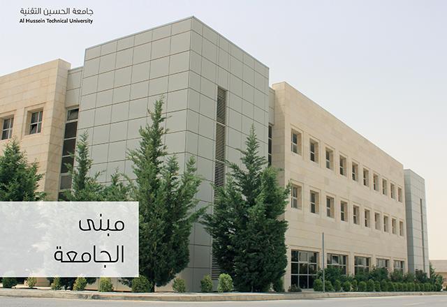 وظائف شاغرة لدى جامعة الحسين التقنية