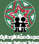 تعلن مدارس عمان الوطنية عن توفر الشواغر في التخصصات التالية: