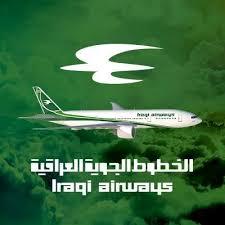وظائف شاغرة لدى الخطوط الجوية العراقية