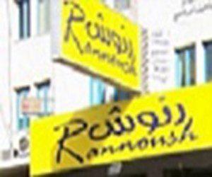 وظائف شاغرة لدى مطعم رنوش براتب 425 دوام مسائي