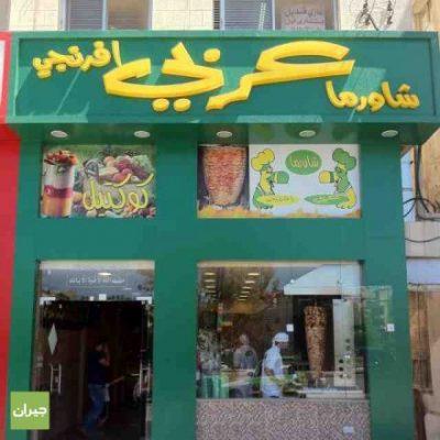 وظائف شاغرة لدى مطعم شاورما عربي فرنجي في قسم المحاسبة