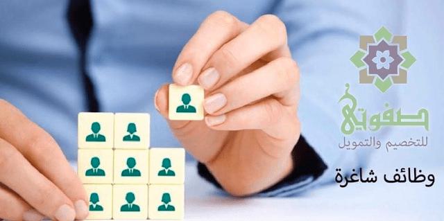 مطلوب موظفين من كلا الجنسين لدى شركة صفوتي للتخصيم والتمويل براتب أساسي + تأمين صحي + ضمان اجتماعي + حوافز