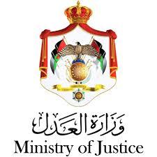 وظائف حكومية شاغرة لدى وزارة العدل مرحب بحملة الثانوية العامة