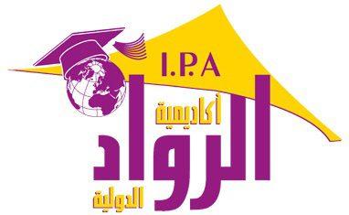 مطلوب معلمين لغة انجليزية للعمل لدى اكاديمية الرواد الدولية